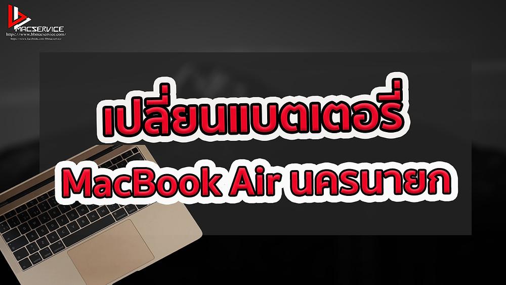 เปลี่ยนแบตเตอรี่ macbook air นครนายก