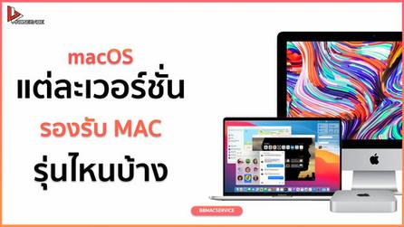 รู้หรือไม่ ! macOS แต่ละเวอร์ชั่น รับรอง Mac รุ่นไหนบ้าง!