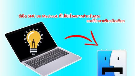 วิธีการรีเซ็ต SMC บน Macbook ที่ไม่ใช่เรื่องยากสำหรับคุณ และใช้เวลาเพียงนิดเดียว