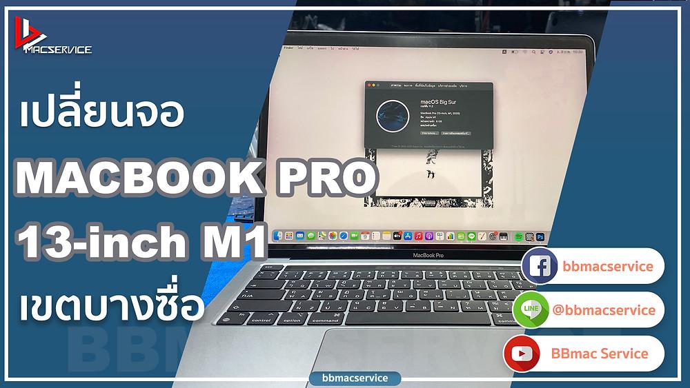 เปลี่ยนจอ MacBook Pro M1 เขตบางซื่อ