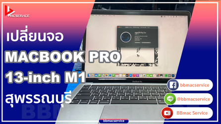 เปลี่ยนจอ Macbook Pro M1 สุพรรณบุรี