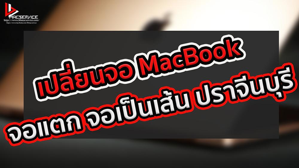 เปลี่ยนจอ Macbook จอแตก จอเป็นเส้น ปราจีนบุรี