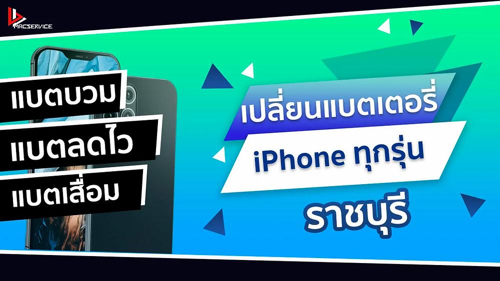 เปลี่ยนแบตเตอรี่ iPhone ราชบุรี