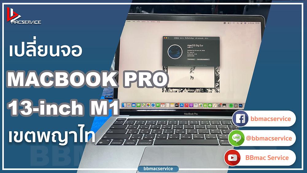 เปลี่ยนจอ MacBook Pro M1 เขตพญาไท
