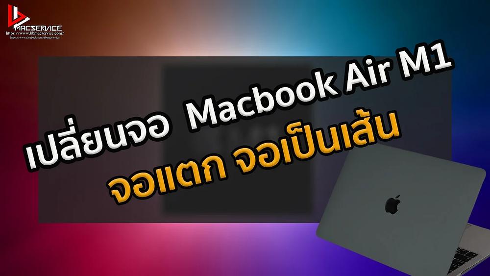 เปลี่ยนจอ MacBook Air M1 จอแตก จอเป็นเส้น