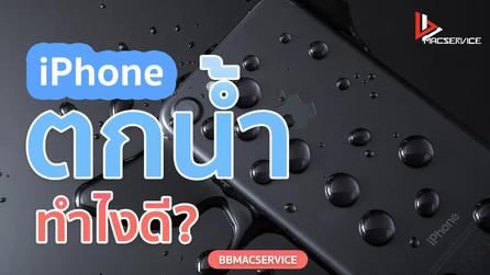 iPhone ตกน้ำ เราควรทำยังไง!