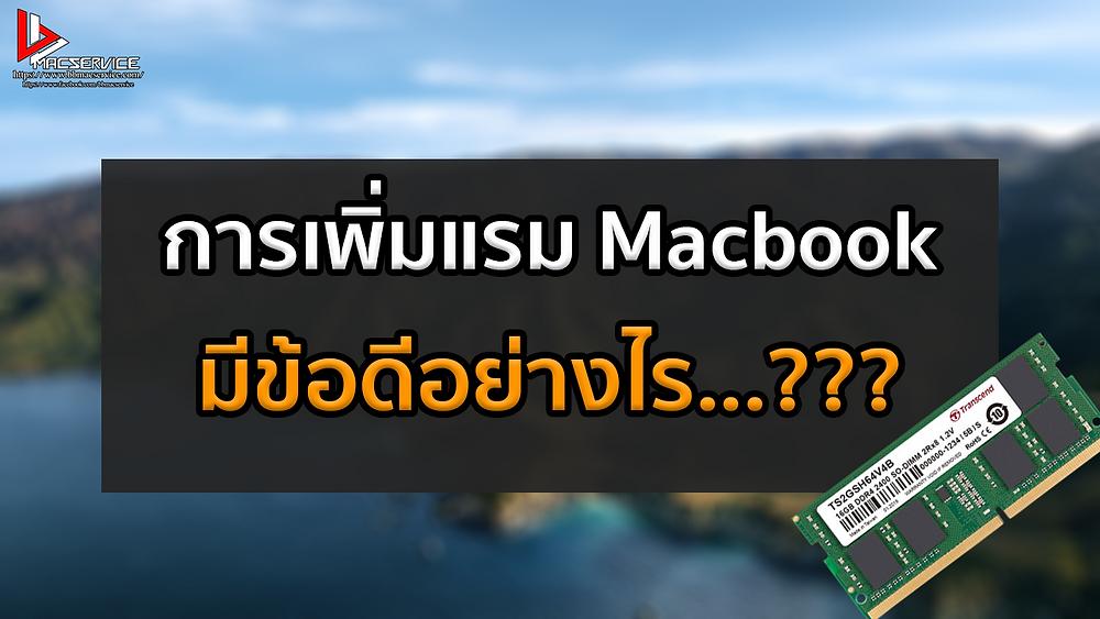 การเพิ่มแรม Macbook มีข้อดีอย่างไร