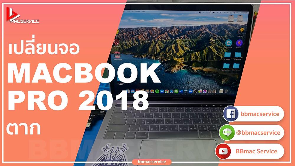 เปลี่ยนจอ Macbook Pro 2018 ตาก