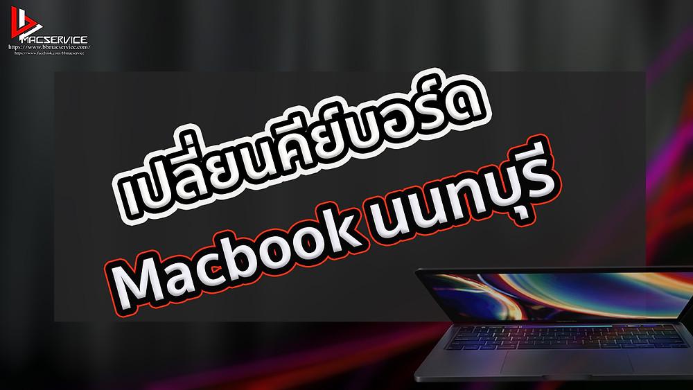 เปลี่ยนคีย์บอร์ด Macbook นนทบุรี