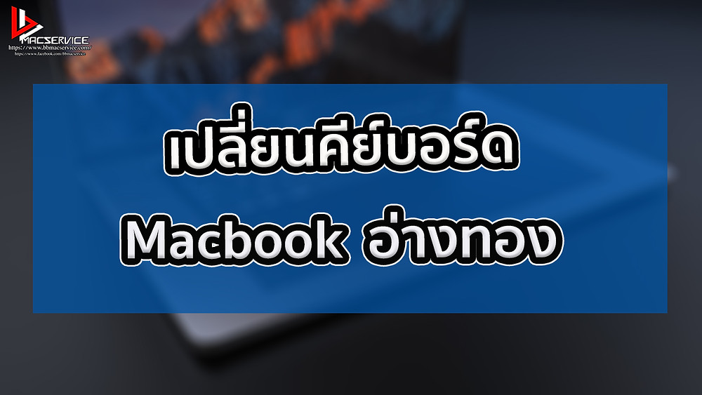 เปลี่ยนคีย์บอร์ด macbook อ่างทอง