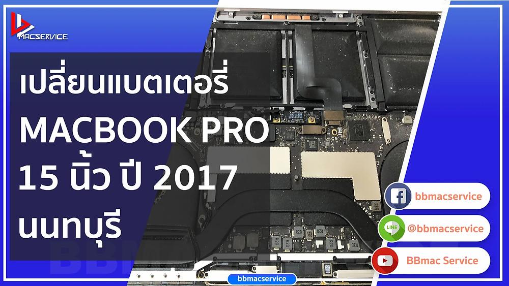 เปลี่ยนแบตเตอรี่ Macbook Pro 15 นิ้ว ปี 2107 นนทบุรี