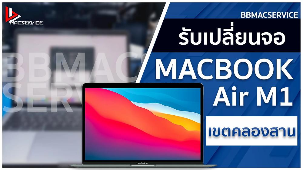 เปลี่ยนจอ Macbook Air M1 เขตคลองสาน