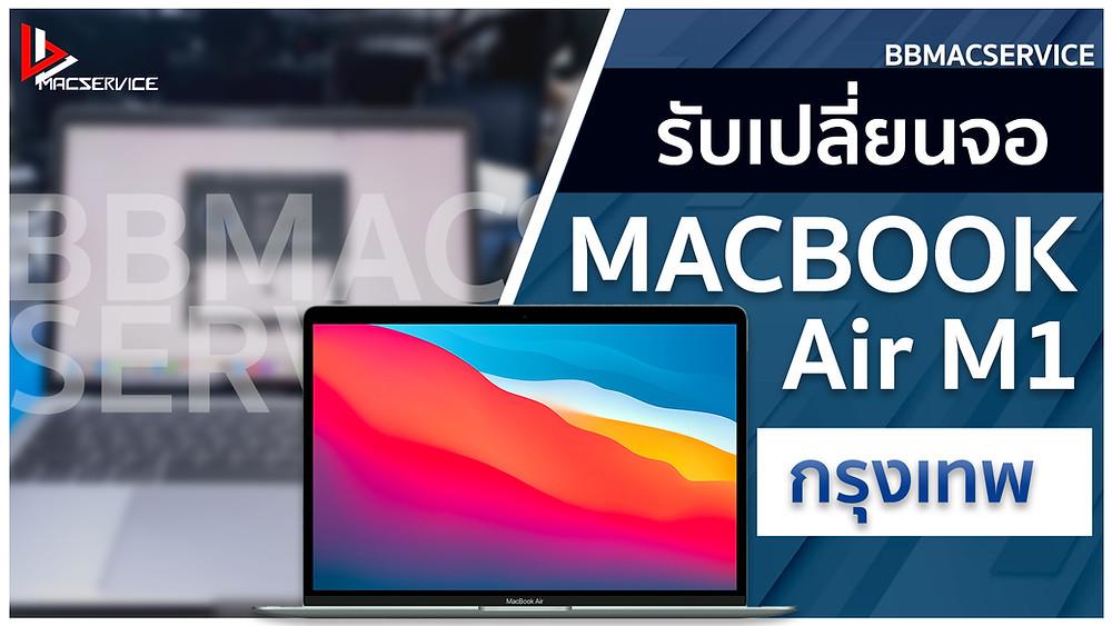 เปลี่ยนจอ MacBook Air M1 กรุงเทพ