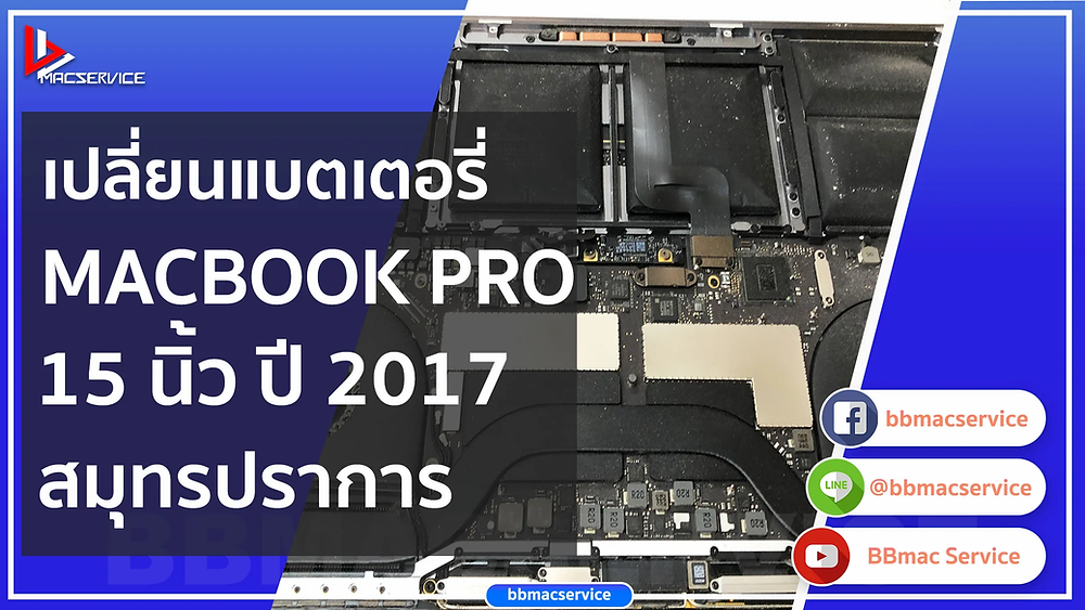 เปลี่ยนแบตเตอรี่ Macbook Pro 15 นิ้ว ปี 2017 สมุทรปราการ