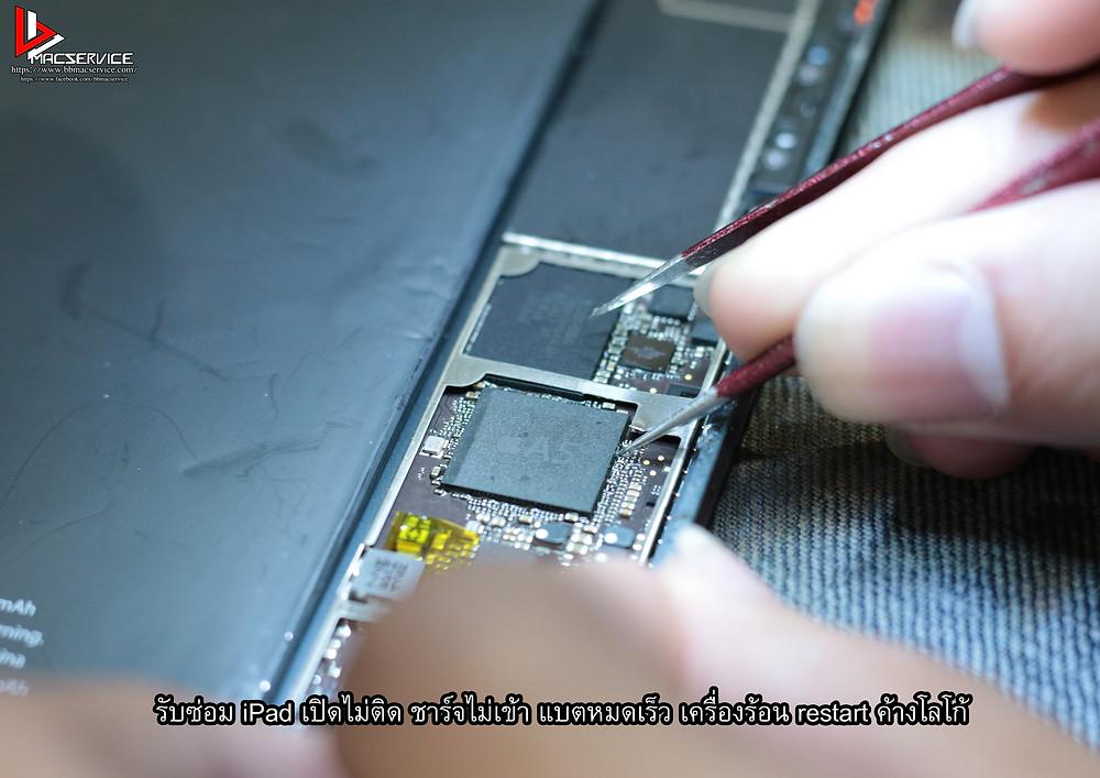 ซ่อม iPad เปิดไม่ติด