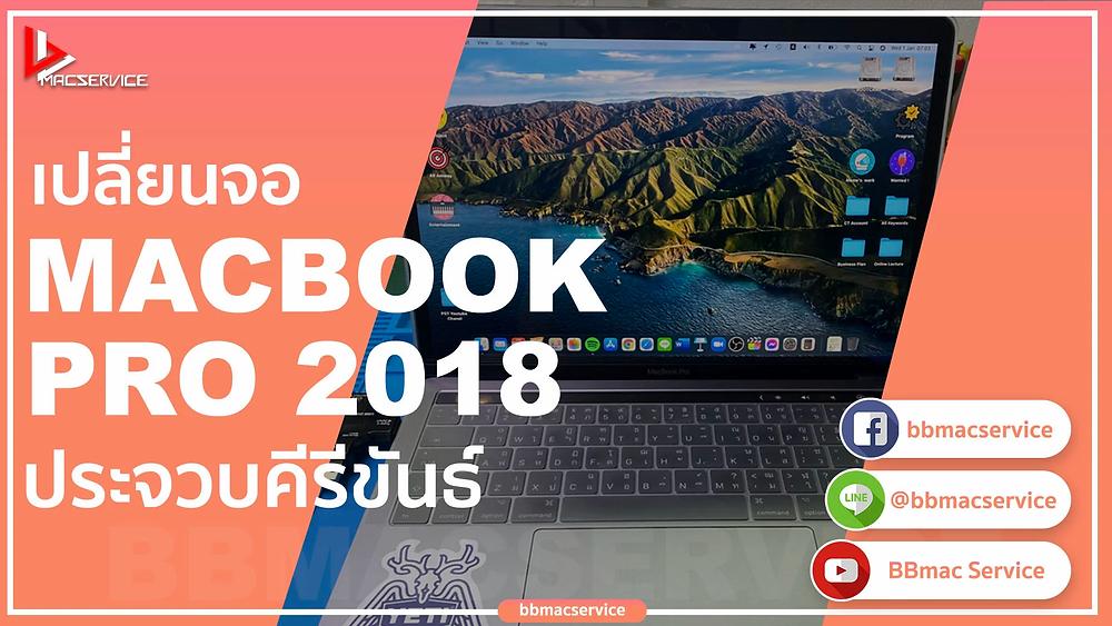 เปลี่ยนจอ Macbook Pro 2018 ประจวบคีรีขันธ์
