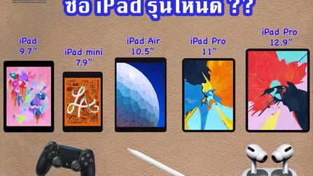 ซื้อ iPad รุ่นไหนดี ในปี 2019