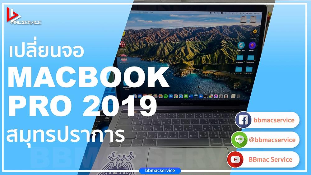 เปลี่ยนจอ Macbook Pro 2019  สมุทรปราการ