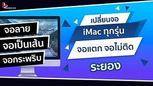 เปลี่ยนจอ iMac จอแตก จอเป็นเส้น ระยอง