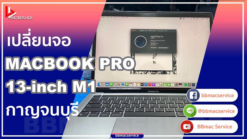 เปลี่ยนจอ MacBook Pro M1 กาญจนบุรี