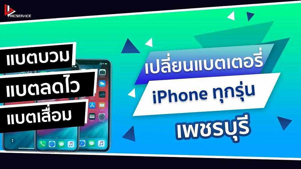 เปลี่ยนแบตเตอรี่ iPhone เพชรบุรี