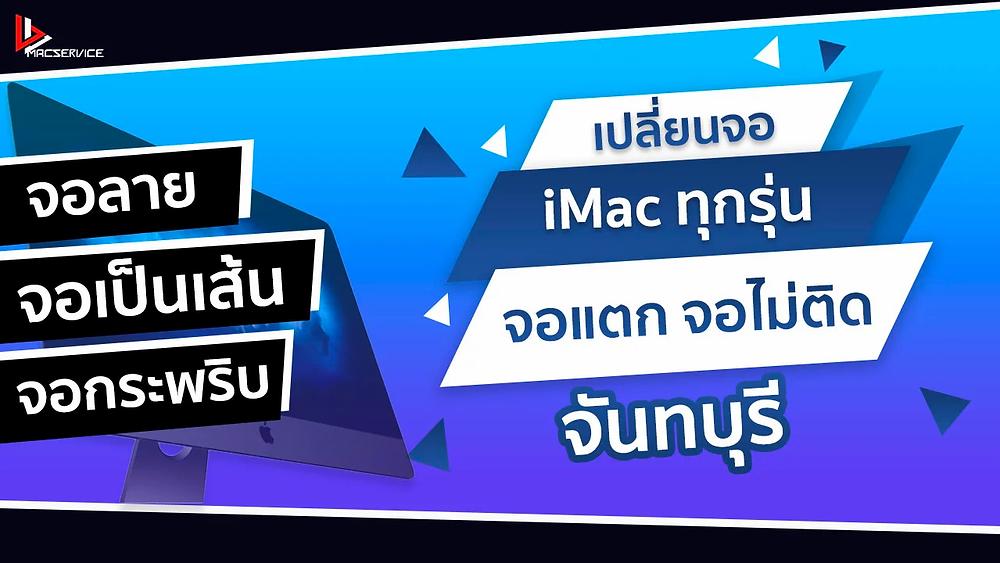 เปลี่ยนจอ imac จันทบุรี