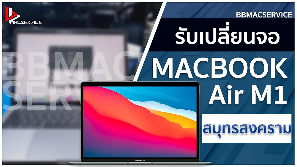 เปลี่ยนจอ MacBook Air M1 สมุทรสงคราม