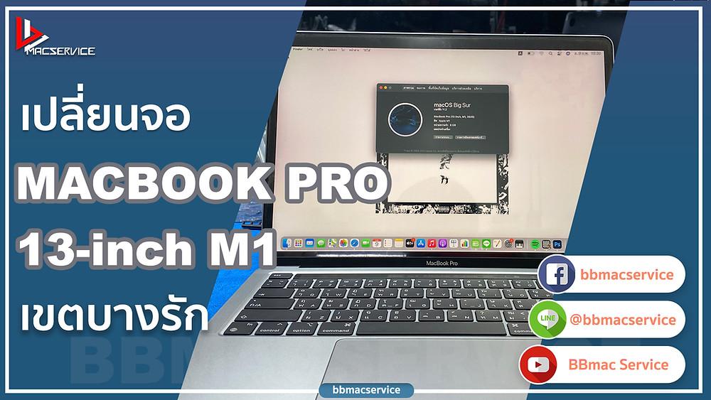 เปลี่ยนจอ MacBook Pro M1 เขตบางรัก