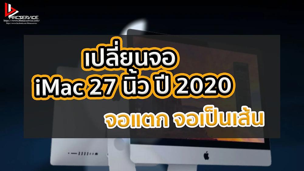 เปลี่ยนจอ iMac 27 นิ้ว ปี 2020 จอแตก จอเป็นเส้น