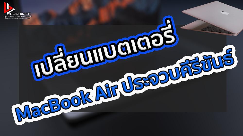 เปลี่ยนแบตเตอรี่ macbook air ประจวบคีรีขันธ์