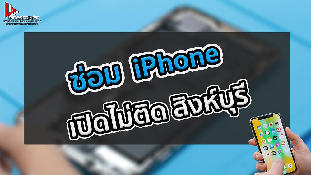 ซ่อม  iPhone เปิดไม่ติดสิงห์บุรี