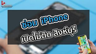 ซ่อม iPhone เปิดไม่ติด สิงห์บุรี