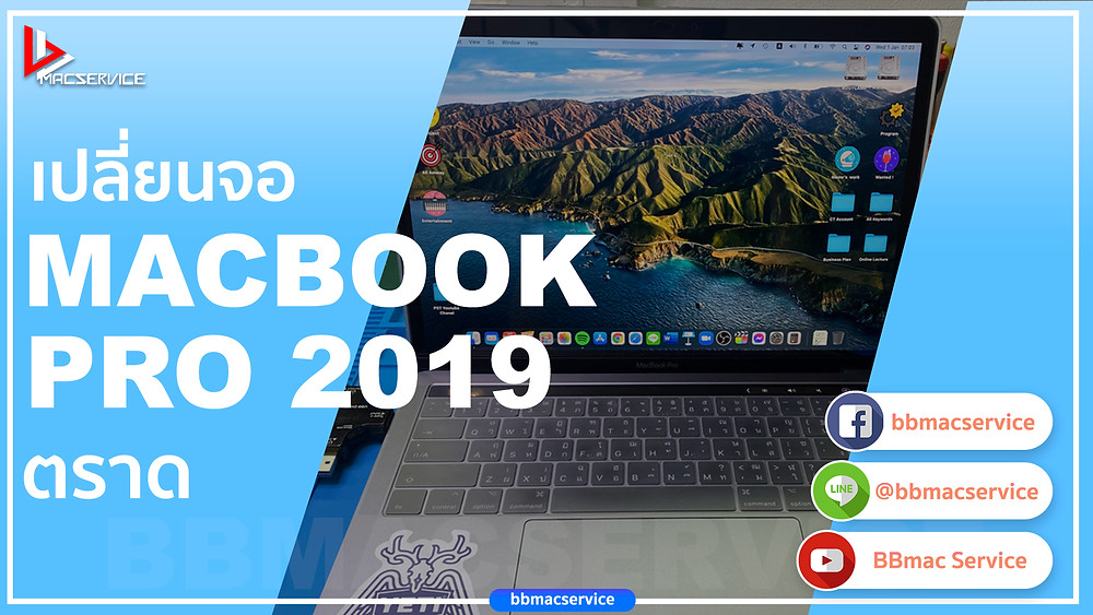 เปลี่ยนจอ Macbook Pro 2019 ตราด