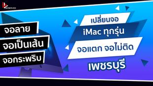 เปลี่ยนจอ iMac จอแตก จอเป็นเส้น เพชรบุรี
