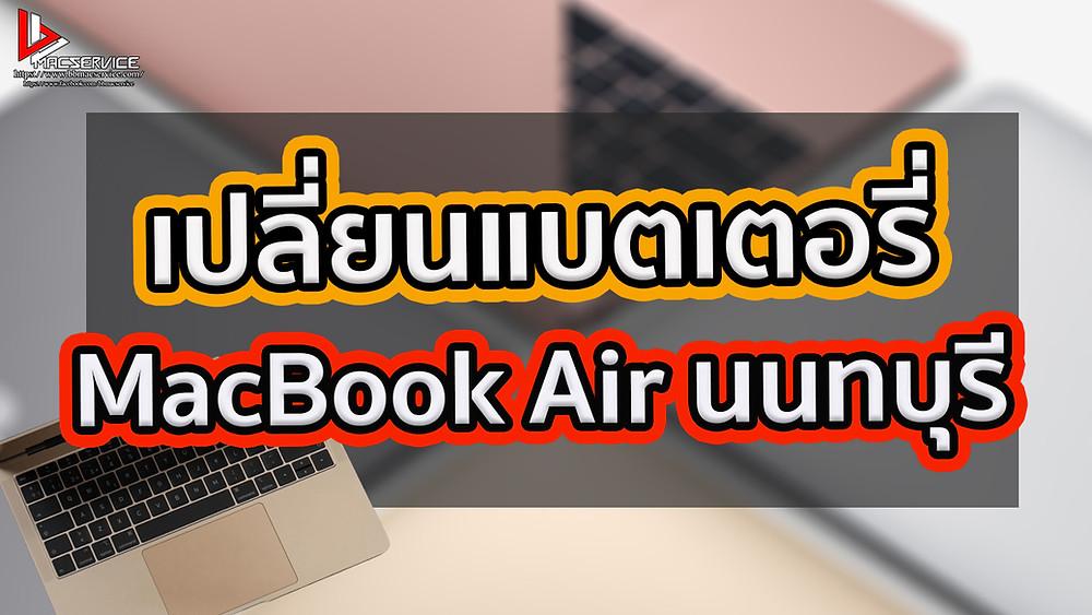 เปลี่ยนแบตเตอรี่MacBook Air นนทบุรี