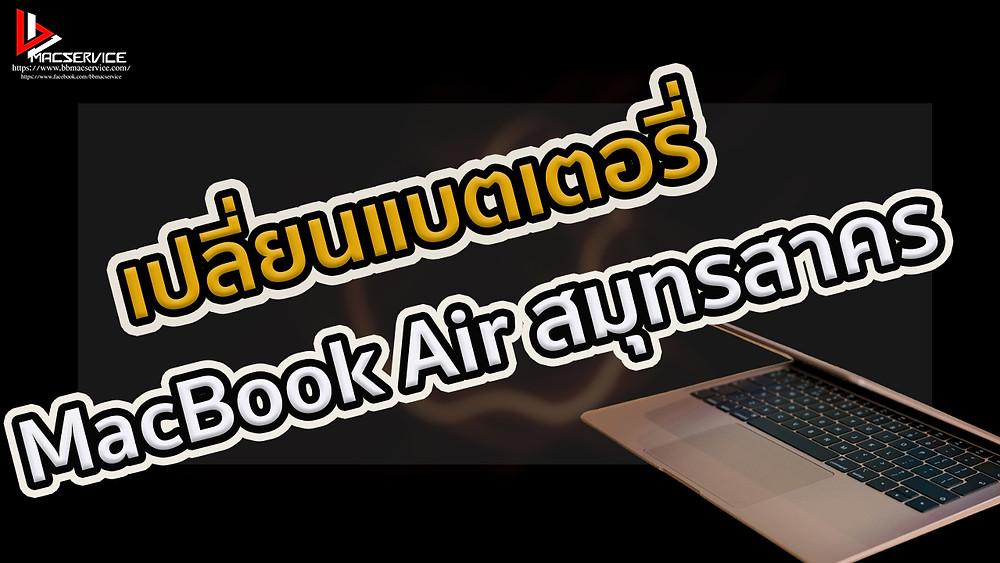 เปลี่ยนแบตเตอรี่MacBook Air สมุทรสาคร