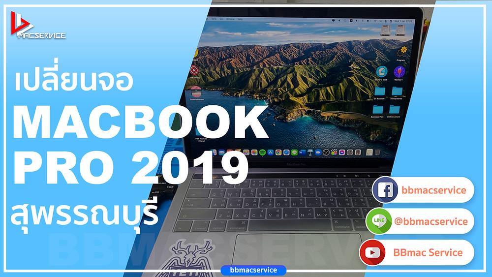 เปลี่ยนจอ Macbook Pro 2019 สุพรรณบุรี