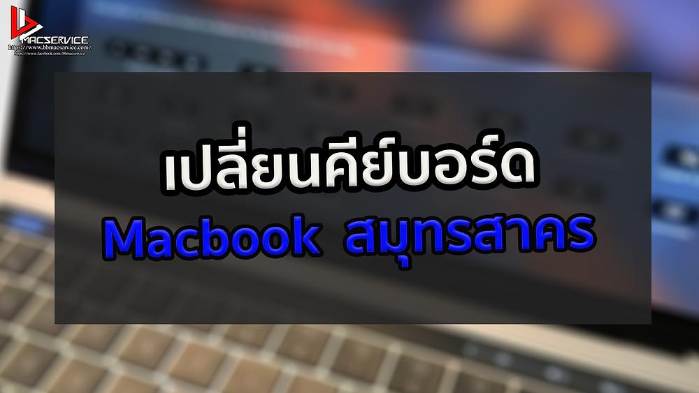 เปลี่ยนคีย์บอร์ด macbook สมุทรสาคร