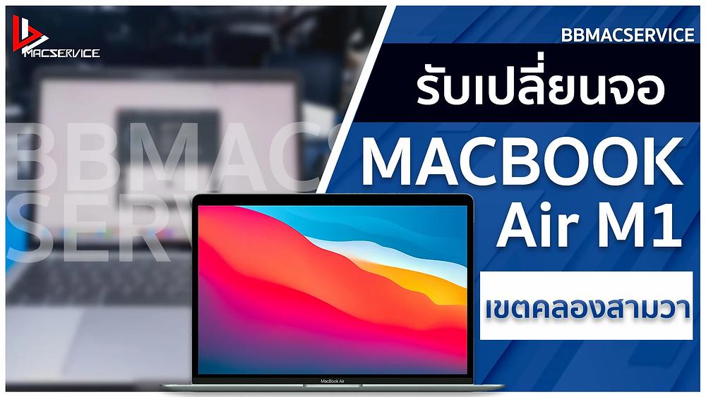 เปลี่ยนจอ Macbook Air M1 เขตคลองสามวา