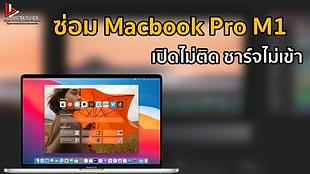ซ่อม Macbook Pro M1 เปิดไม่ติด ชาร์จไม่เข้า