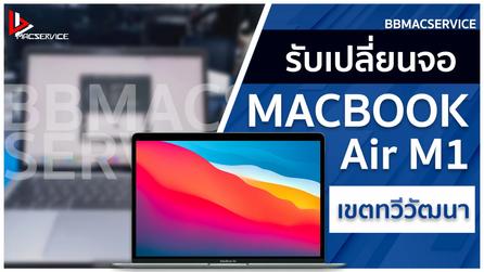 เปลี่ยนจอ Macbook Air M1 เขตทวีวัฒนา