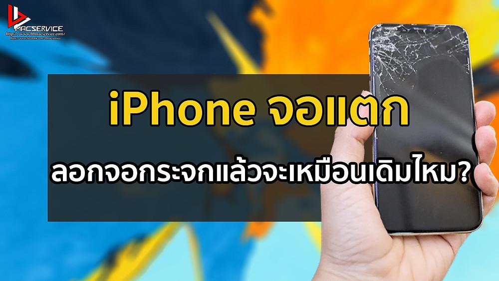 iPhone จอแตก ลอกจอกระจกแล้วจะเหมือนเดิมไหม
