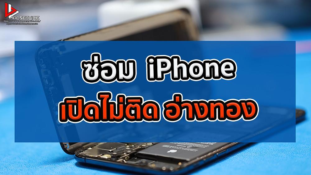 ซ่อม  iPhone เปิดไม่ติด อ่างทอง