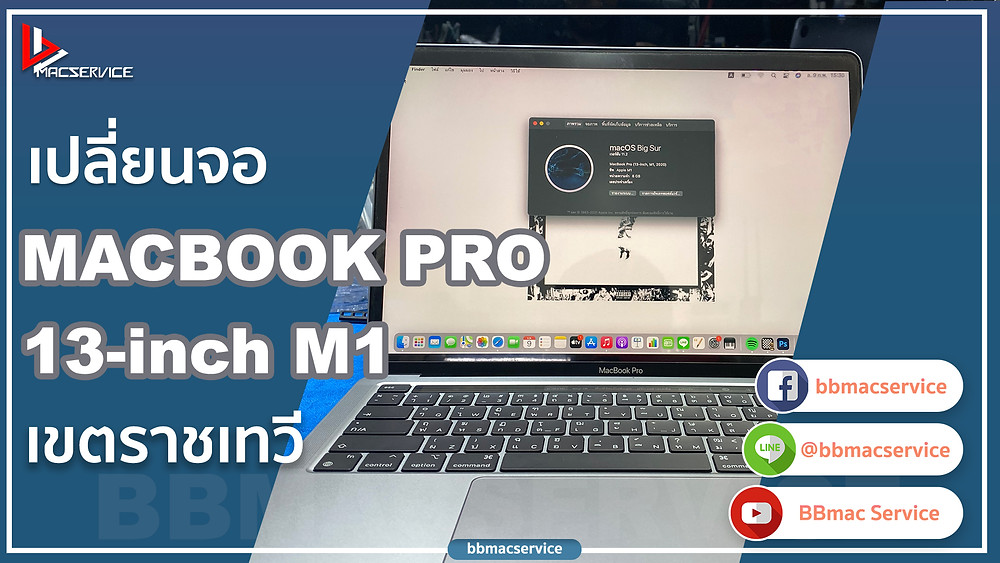 เปลี่ยนจอ MacBook Pro M1 เขตราชเทวี