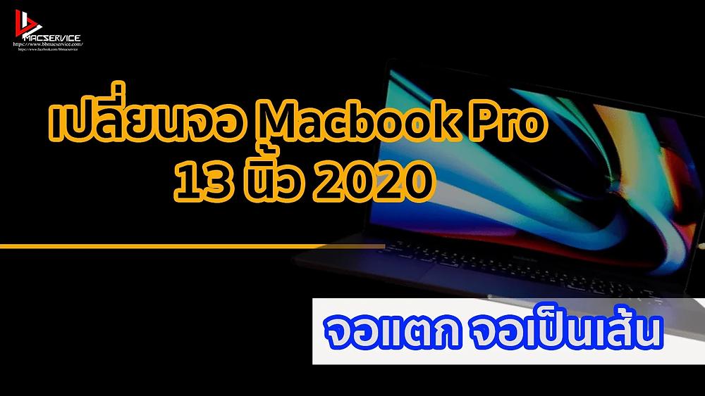 เปลี่ยนจอ MacBook Pro 13นิ้ว 2020