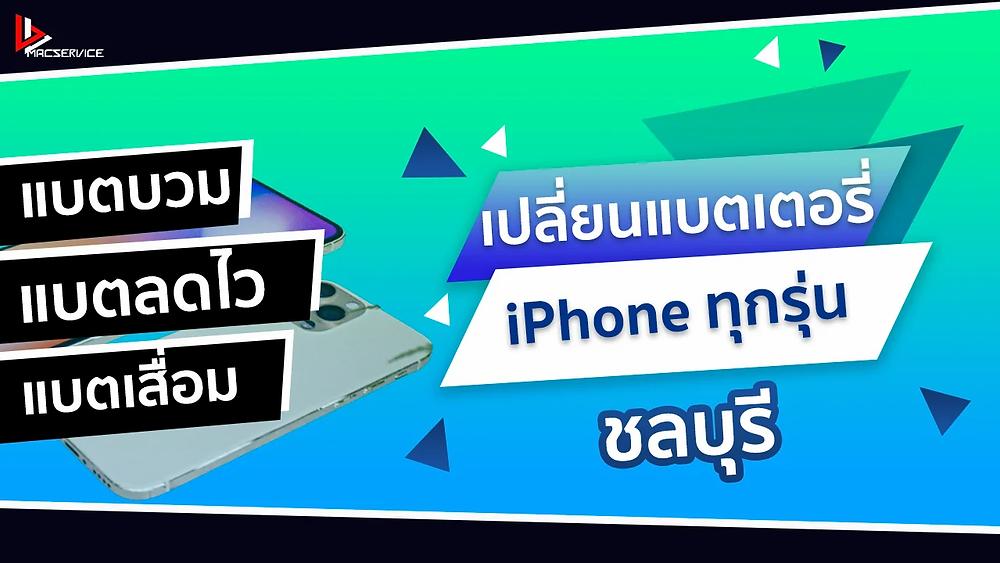 เปลี่ยนแบตเตอรี่ iPhone ชลบุรี