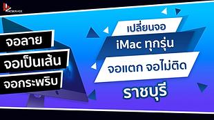 เปลี่ยนจอ iMac จอแตก จอเป็นเส้น ราชบุรี