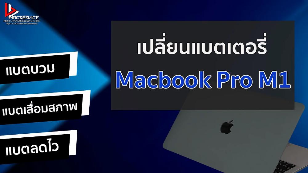 เปลี่ยนแบตเตอรี่ Macbook Pro M1