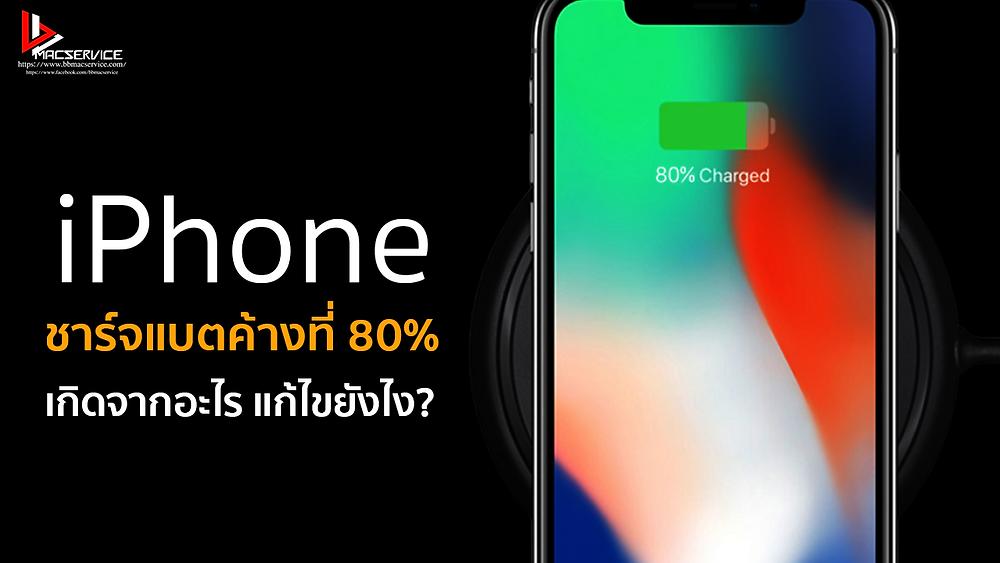 iPhone ชาร์จแบตค้างที่ 80% เกิดจากอะไร