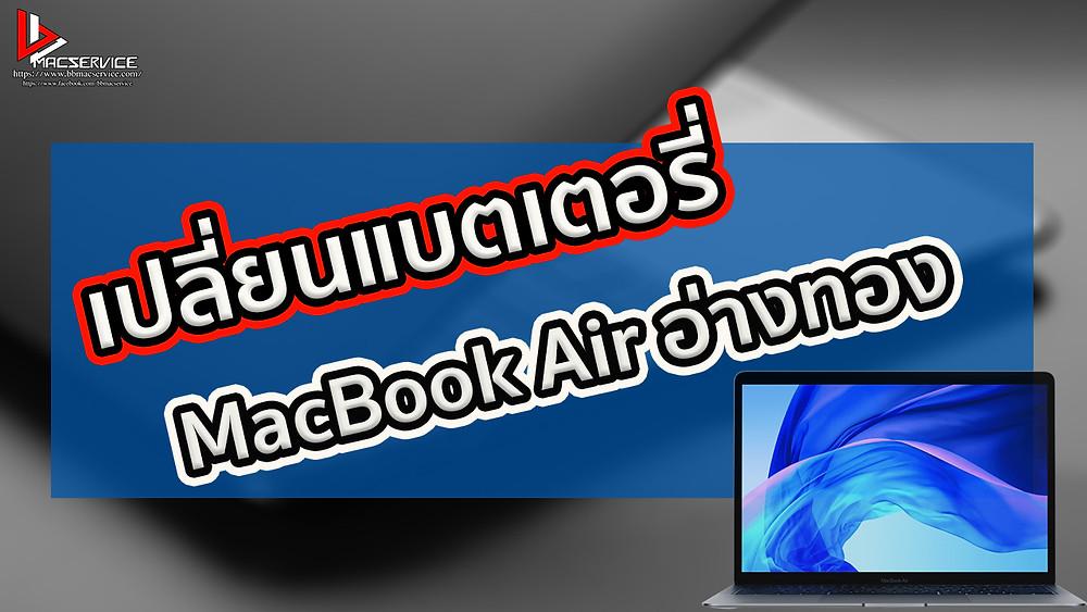เปลี่ยนแบตเตอรี่MacBook Air อ่างทอง